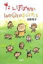 【送料無料】たんぽぽ先生と1000人の子どもたち