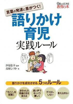 【送料無料】言葉の発達に差がつく!語りかけ育児実践ル-ル