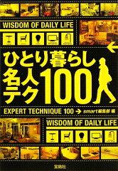 【送料無料】ひとり暮らし名人テク100 [ smart編集部 ]