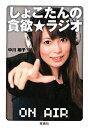 【送料無料】しょこたんの貪欲・ラジオ [ 中川翔子 ]