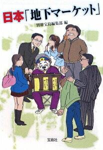 【送料無料】日本「地下マ-ケット」 [ 別冊宝島編集部 ]
