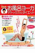 綿本彰のお風呂ヨーガデトックス&ダイエット おうちでカンタンホットヨーガ効果!