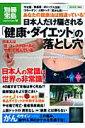 【送料無料】日本人だけ騙される「健康・ダイエット」の落とし穴