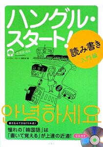 【送料無料】ハングル・スタ-ト!(読み書き入門編)