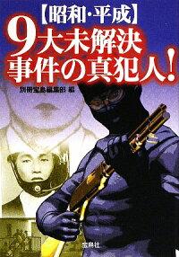〈昭和・平成〉9大未解決事件の真犯人!