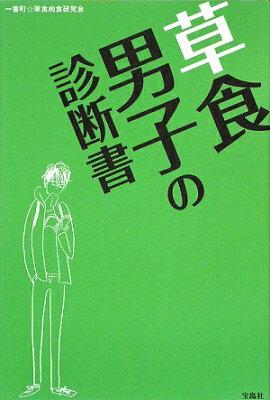 【送料無料】草食男子の診断書 [ 一番町・草食肉食研究会 ]