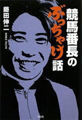 【送料無料】競馬番長のぶっちゃけ話 [ 藤田伸二 ]
