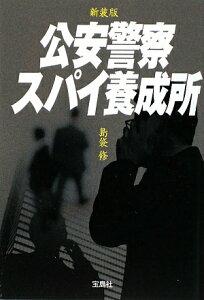 【送料無料】公安警察スパイ養成所新装版 [ 島袋修 ]