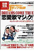 【バーゲン本】音楽誌が書かないJポップ批評61 DREAMS COME TRUE恋愛歌マジック!