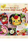 【送料無料】akinoichigoのわくわく!キャラクターのおべんとう(2)
