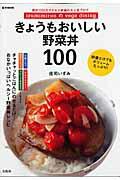 【楽天ブックスならいつでも送料無料】izumimirunのvege diningきょうもおいしい野菜丼100 [ ...