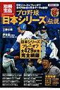 プロ野球「日本シリーズ」伝説
