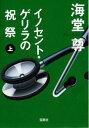 【送料無料】イノセント・ゲリラの祝祭(上)