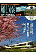 【バーゲン本】鉄道で織りなす駅旅DVD BOOK 近畿1