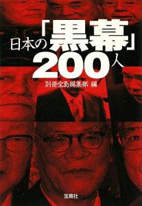 【送料無料】日本の「黒幕」200人
