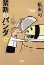 【送料無料】禁断のパンダ(上)