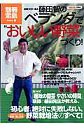 """【送料無料】藤田智のベランダで""""おいしい野菜""""づくり!"""