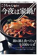 こうちゃんの今夜は家鍋!