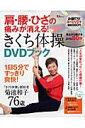 肩・腰・ひざの痛みが消える!きくち体操DVDブック 1日5分ですっきり爽快! (TJ mook) [ 菊池和子(体操) ]