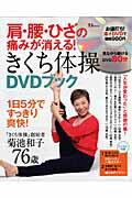 【送料無料】肩・腰・ひざの痛みが消える!きくち体操DVDブック