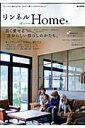 【送料無料】リンネルhome(vol.2)