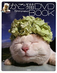 【送料無料】かご猫DVD book