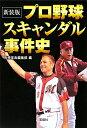 【送料無料】プロ野球スキャンダル事件史新装版 [ 別冊宝島編集部 ]