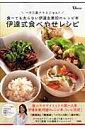【送料無料】伊達式食べやせレシピ [ 伊達友美 ]