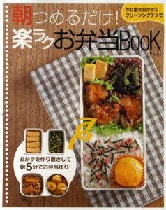 【送料無料】朝つめるだけ!楽ラクお弁当book