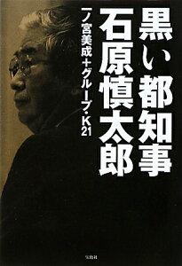 【送料無料】黒い都知事石原慎太郎