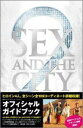 【送料無料】SEX AND THE CITY 2