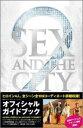 【送料無料】SEX AND THE CITY 2