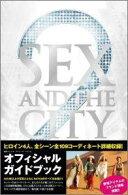 【入荷予約】 SEX AND THE CITY 2