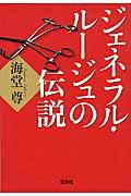 【送料無料】ジェネラル・ルージュの伝説