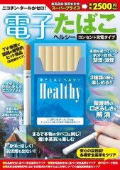 【送料無料】電子たばこヘルシーコンセント充電タイプ