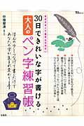 【送料無料】30日できれいな字が書ける大人のペン字練習帳 [ 中塚翠濤 ]