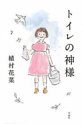 【送料無料】トイレの神様 [ 植村花菜 ]