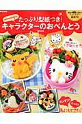 【送料無料】akinoichigoのたっぷり型紙つき!キャラクターのおべんとう