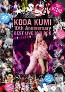 【予約】 KODA KUMI 10th Anniversary BEST LIVE DVD BOX