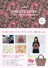 【送料無料】LIBERTY PRINT 2011 spring & summer style1 Tatum