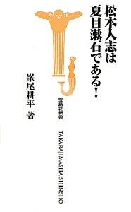 【送料無料】松本人志は夏目漱石である!