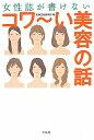 【送料無料】女性誌が書けないコワ~い美容の話