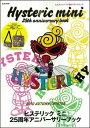 【入荷予約】 Hysteric mini 25th anniversary book