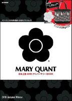 MARY QUANT日本上陸40thアニバーサリーBOOK