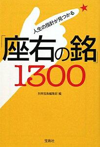 【送料無料】人生の指針が見つかる「座右の銘」1300