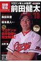 【送料無料】前田健太RED-18
