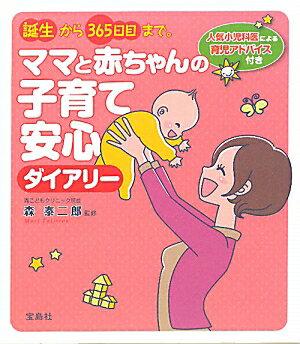 【送料無料】誕生から365日目まで。ママと赤ちゃんの子育て安心ダイアリー
