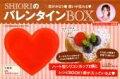 SHIORIのバレンタインBOX