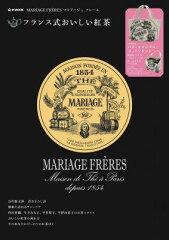 【送料無料】MARIAGE FRERES