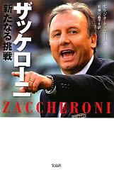 【送料無料】ザッケロ-ニ新たなる挑戦